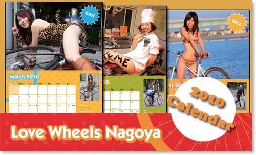 love_wheels-nagoya_calander_PINP.jpg